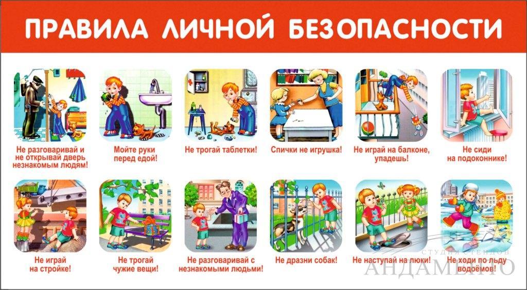 Инструкция по охрана труда в детском саду